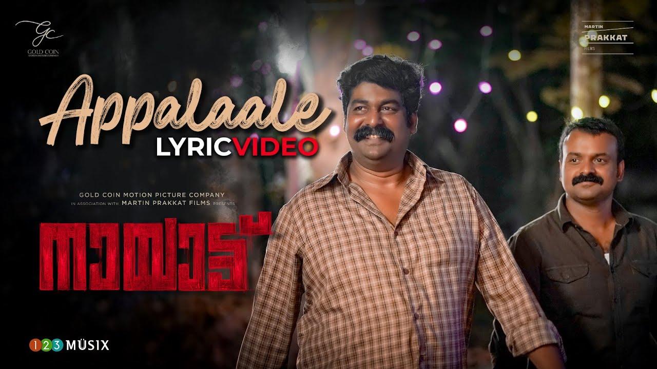Appalaale Lyrics - Madhuvanthi Narayan