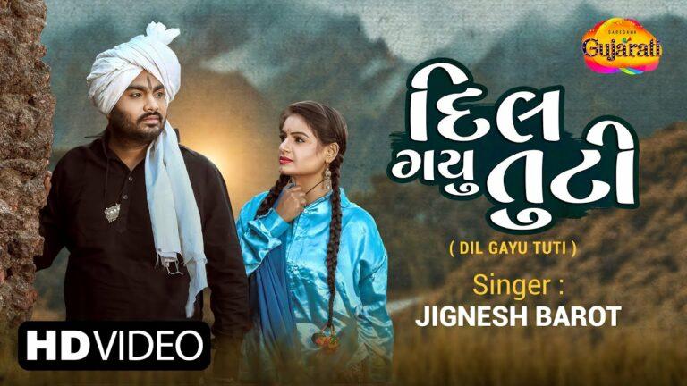 Dil Gayu Tuti Lyrics - Jignesh Barot (Jignesh Kaviraj Barot)