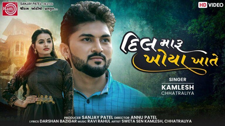 Dil Maru Khoya Khate Lyrics - Kamlesh Chhatraliya
