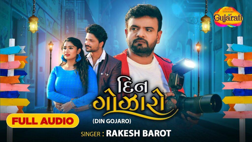 Din Gojaro Lyrics - Rakesh Barot