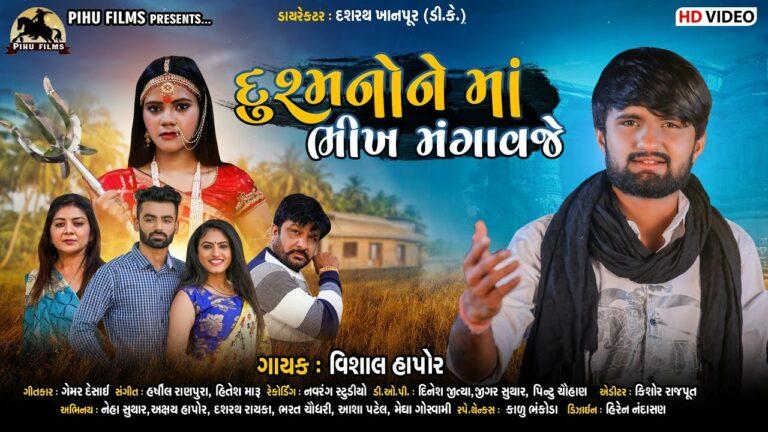 Dushmano Ne Maa Bhikh Mangavaje Lyrics - Vishal Hapor