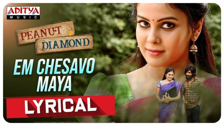 Em Chesavo Maya Lyrics - Shrideep