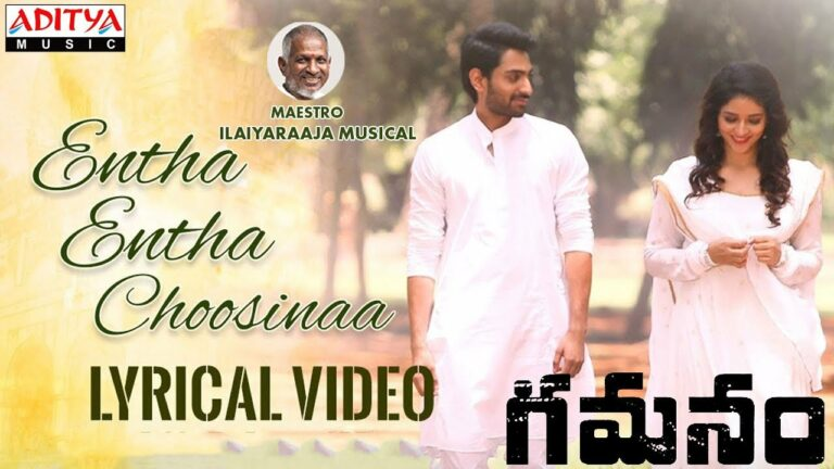 Entha Entha Choosinaa Lyrics - Jithin Raj, Vibhavari Apte Joshi