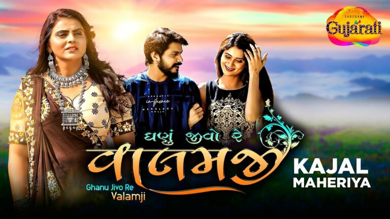 Ghanu Jivo Re Valamji Lyrics - Kajal Maheriya