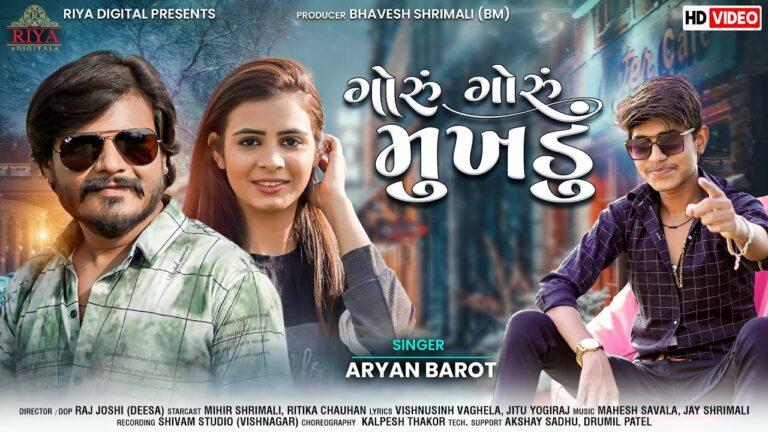 Goru Goru Mukhadu Lyrics - Aryan Barot