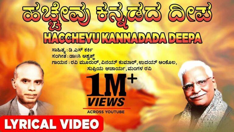 Hacchevu Kannadada Deepa Lyrics - Ravi Moorur, Vinay Kumar, Uday Ankola, Supriya Acharya, Mangala Ravi