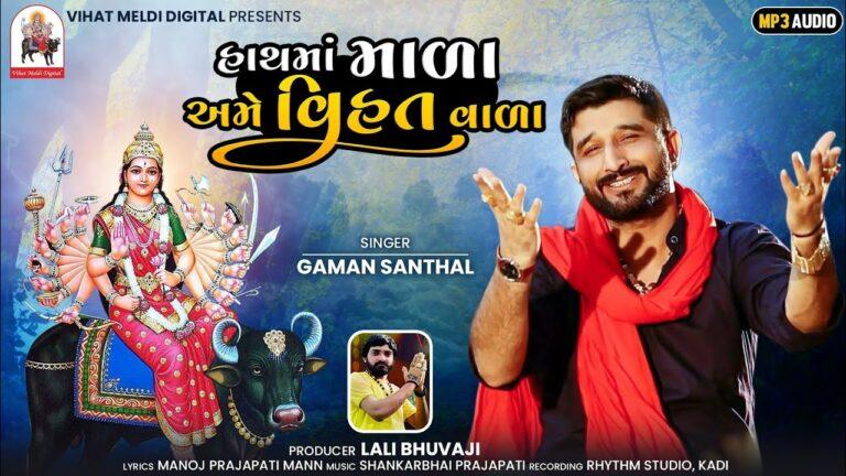 Hath Ma Mala Ame Vihat Vada Lyrics - Gaman Santhal