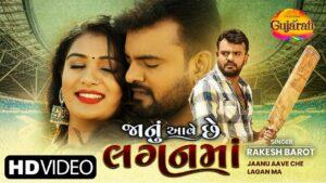 Jaanu Aave Che Lagan Ma Lyrics - Rakesh Barot