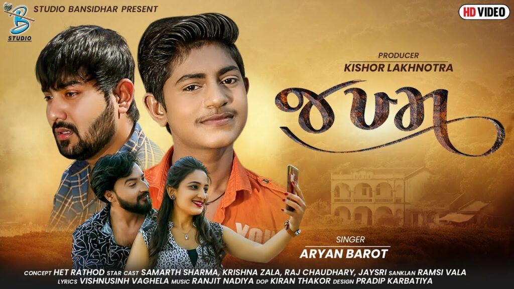 Jakhm Lyrics - Aryan Barot