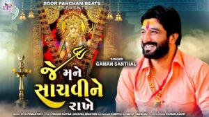 Je Mane Sachvi Ne Rakhe Lyrics - Gaman Santhal