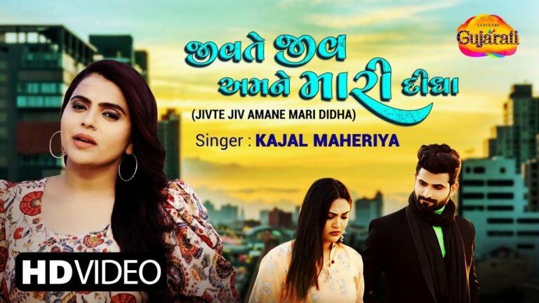 Jivte Jiv Amane Mari Didha Lyrics - Kajal Maheriya