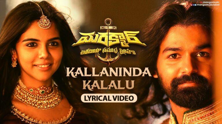 Kallaninda Kalalu Lyrics - Karthik, Swetha, Ziya Ul-haq