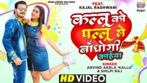 Kallu Ko Pallu Se Bandhogi Kahiya Lyrics - Arvind Akela Kallu, Shilpi Raj