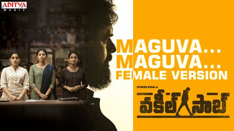 Maguva Maguva (Female Version) Lyrics - Mohana Bhogaraju