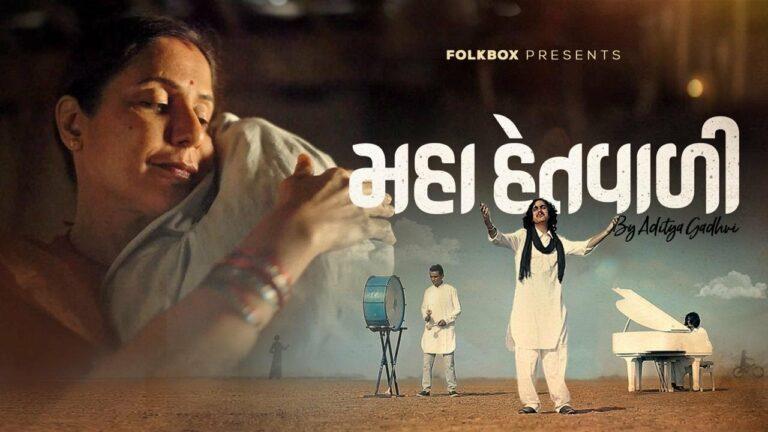 Mahahetvali Lyrics - Aditya Gadhvi