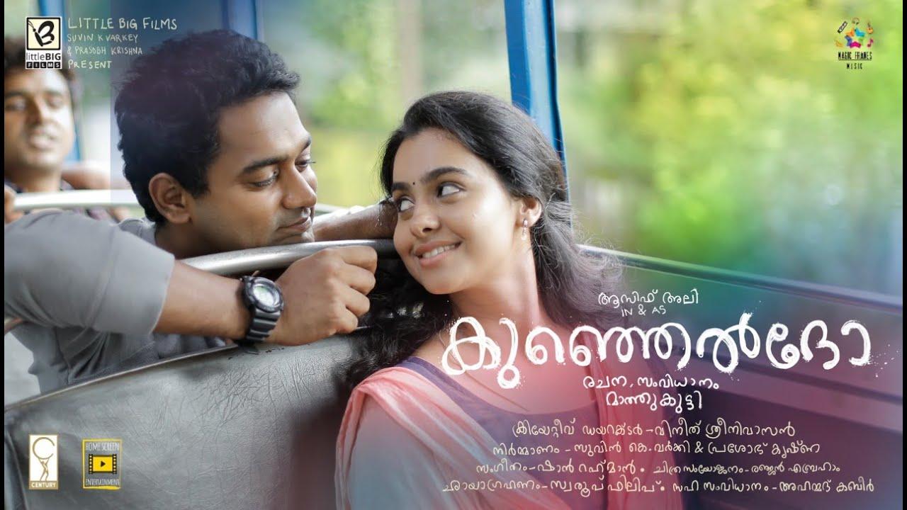 Manassu Nannavatte Lyrics - Vineeth Sreenivasan, Merin Gregory
