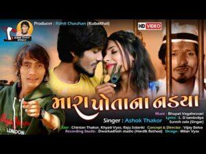 Mara Potana Nadya Lyrics - Ashok Thakor