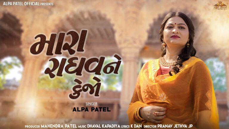 Mara Raghav Ne Kejo Lyrics - Alpa Patel