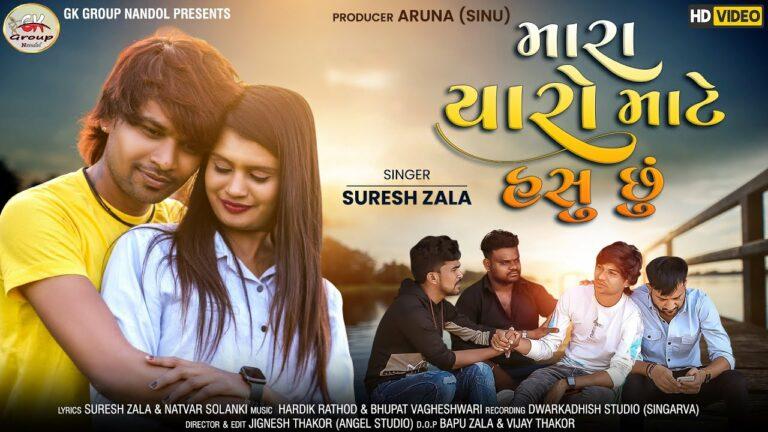 Mara Yaro Mate Hasu Chhu Lyrics - Suresh Zala