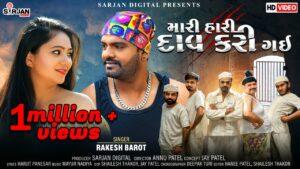 Mari Hari Dav Kari Gai Lyrics - Rakesh Barot