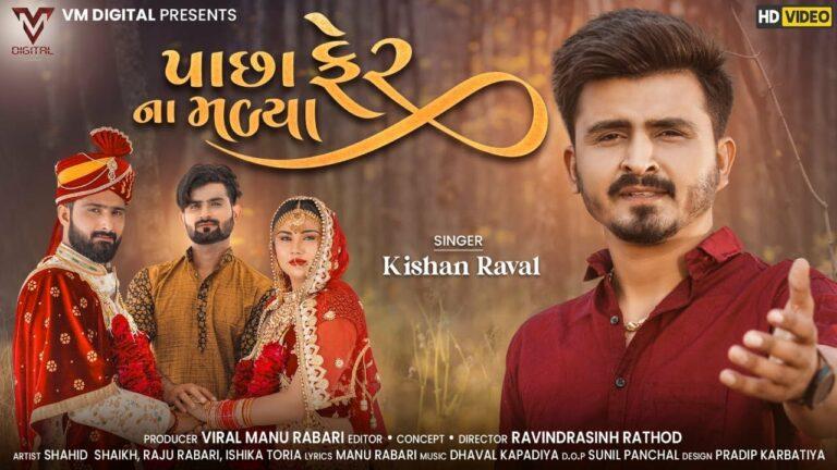 Pacha Fer Na Malya Lyrics - Kishan Rawal