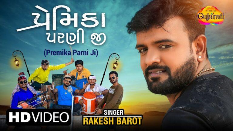 Premika Parni Ji Lyrics - Rakesh Barot