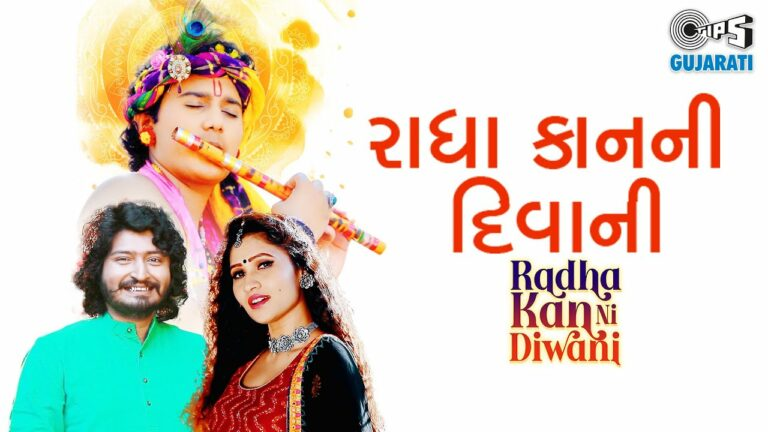 Radha Kan Ni Diwani Lyrics - Vinay Nayak, Sonam Parmar