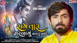 Ram Taru Sarnamu Maltu Nathi Lyrics - Vijay Jornang