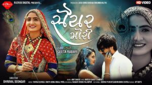 Saiyar Mori Lyrics - Geeta Rabari