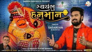 Swayambhu Hanuman Lyrics - Sagardan Gadhvi