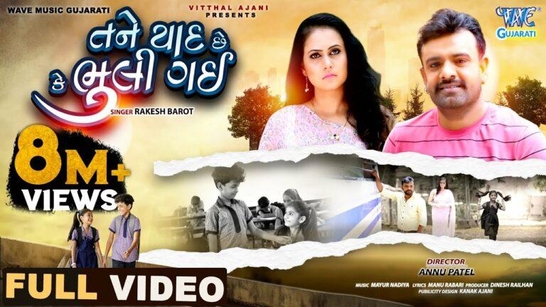Tane Yaad Che ke Bhuli Gayi Lyrics - Rakesh Barot