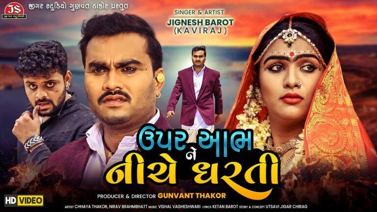 Upar Aabh Ne Niche Dharti Lyrics - Jignesh Barot (Jignesh Kaviraj Barot)