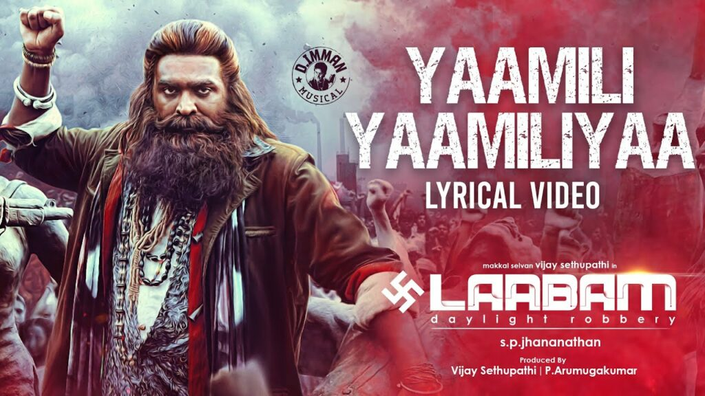Yaamili Yaamiliyaa Lyrics - Divya Kumar