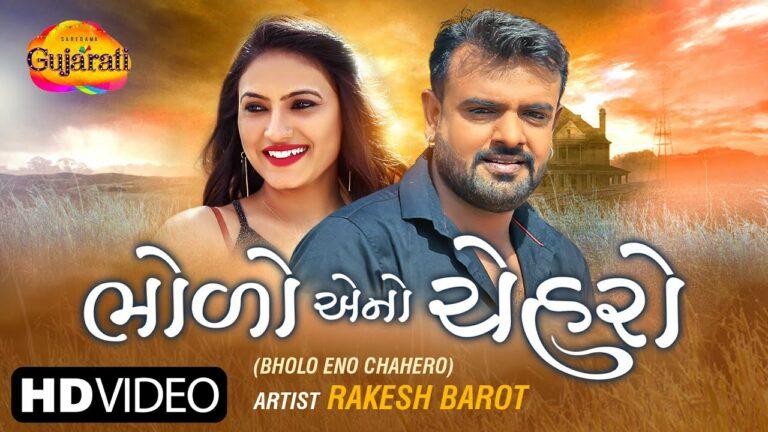 Bholo Eno Chahero Lyrics - Rakesh Barot