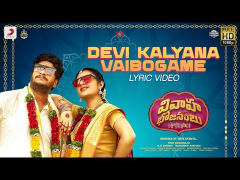 Devi Kalyana Vaibogame Lyrics - Anthony Daasan, Chinmayi Sripada