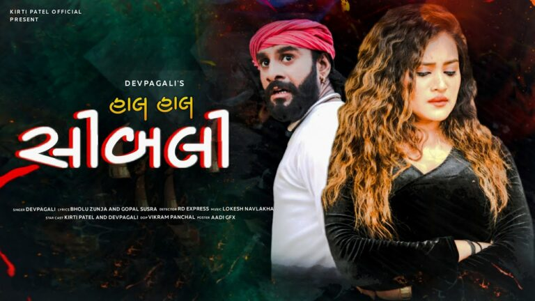Hal Hal Sibli Lyrics - Dev Pagli