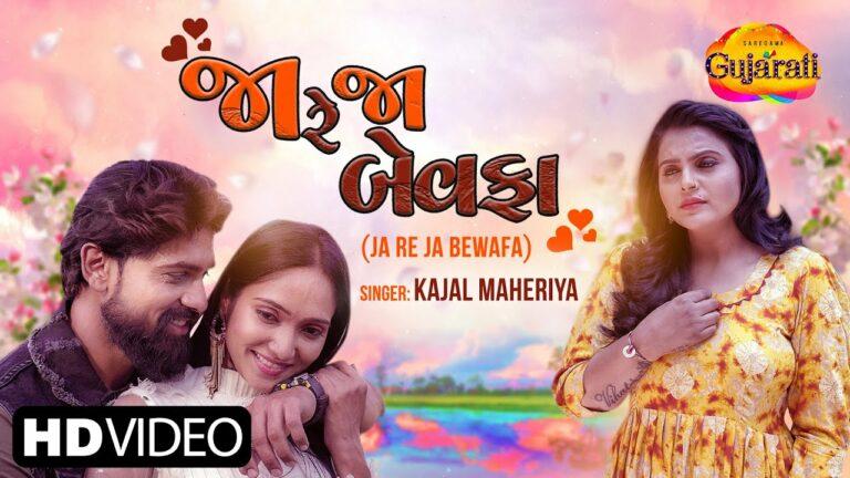 Ja Re Ja Bewafa Lyrics - Kajal Maheriya