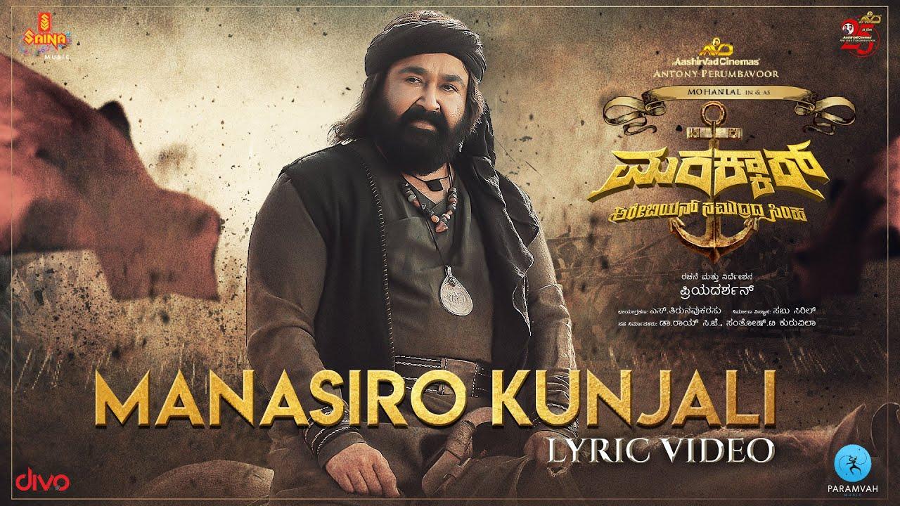 Manasiro Kunjali Lyrics - Vishnuraj