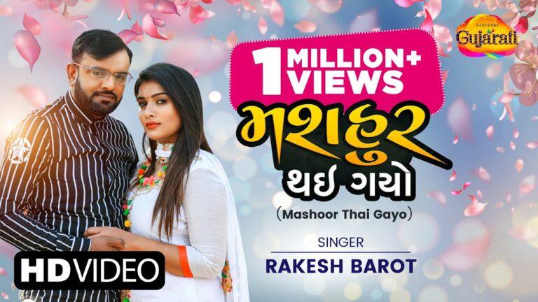 Mashoor Thai Gayo Lyrics - Rakesh Barot