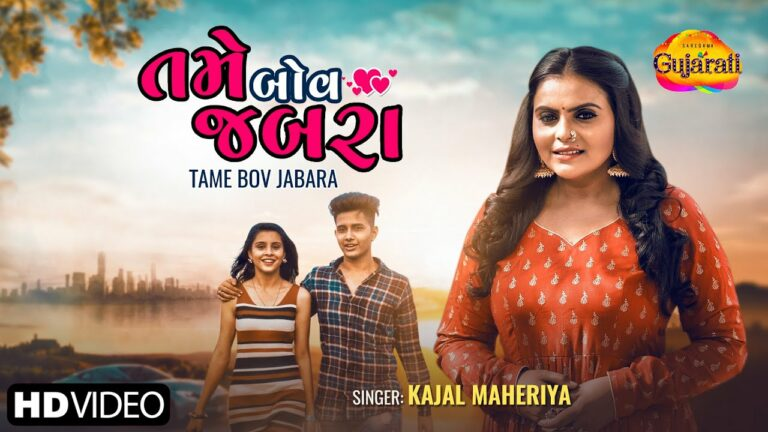 Tame Bov Jabara Lyrics - Kajal Maheriya
