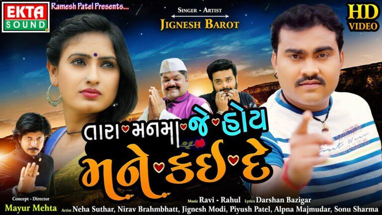 Tara Mann Ma Je Hoy Mane Kaide Lyrics - Jignesh Barot (Jignesh Kaviraj Barot)