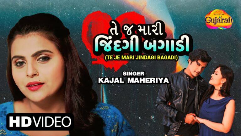 Te Je Mari Jindagi Bagadi Lyrics - Kajal Maheriya