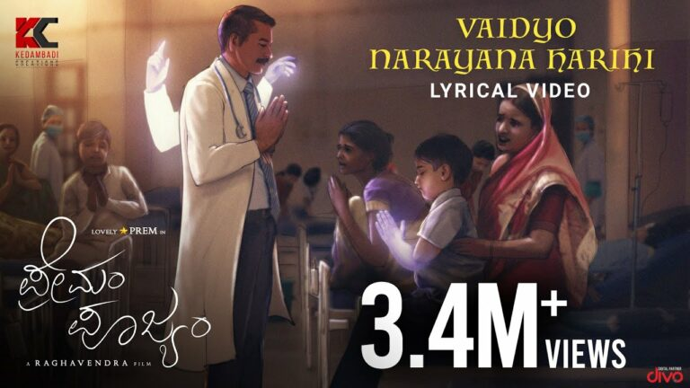 Vaidyo Narayana Harihi Lyrics - Vijay Prakash