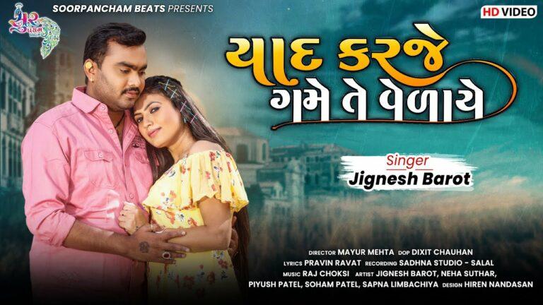 Yaad Karje Game Te Vedaye Lyrics - Jignesh Barot (Jignesh Kaviraj Barot)