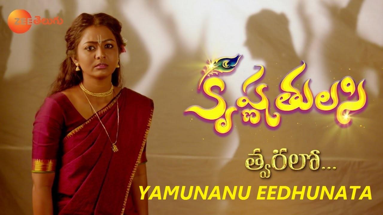 Yamunanu Eedhunata Lyrics - Nayana Nair