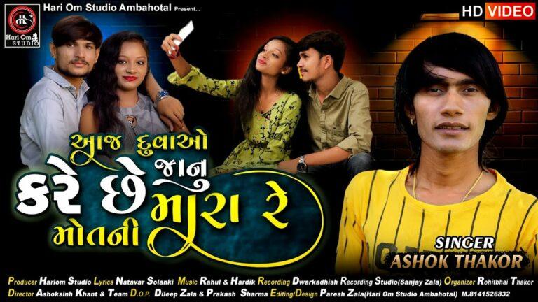 Aaj Duvao Kare Che Janu Mara Re Motani Lyrics - Ashok Thakor