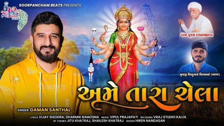 Ame Tara Chela Lyrics - Gaman Santhal