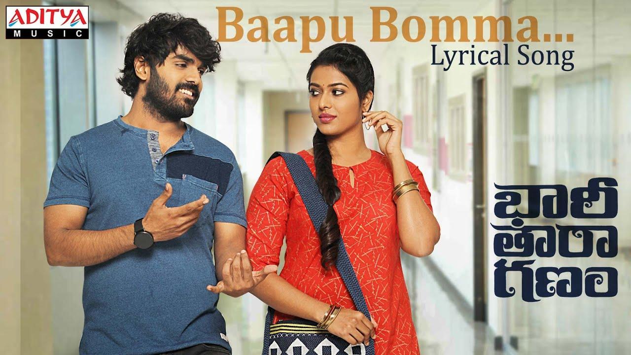 Bapu Bomma Lyrics - Yazin Nizar, Spoorthi Yadagiri