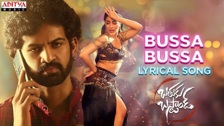 Bussa Bussa Lyrics - Deepthi Bhogaraju