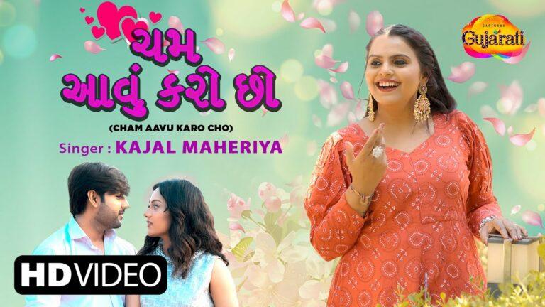 Cham Aavu Karo Cho Lyrics - Kajal Maheriya